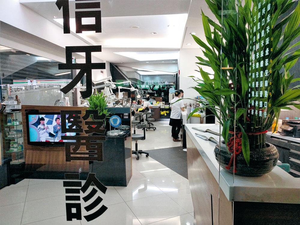 En se baladant à Taipei, la capitale, tard le soir, on peut encore trouver des cliniques ouvertes, tout comme ici, ce cabinet de dentisterie ouvert à minuit.