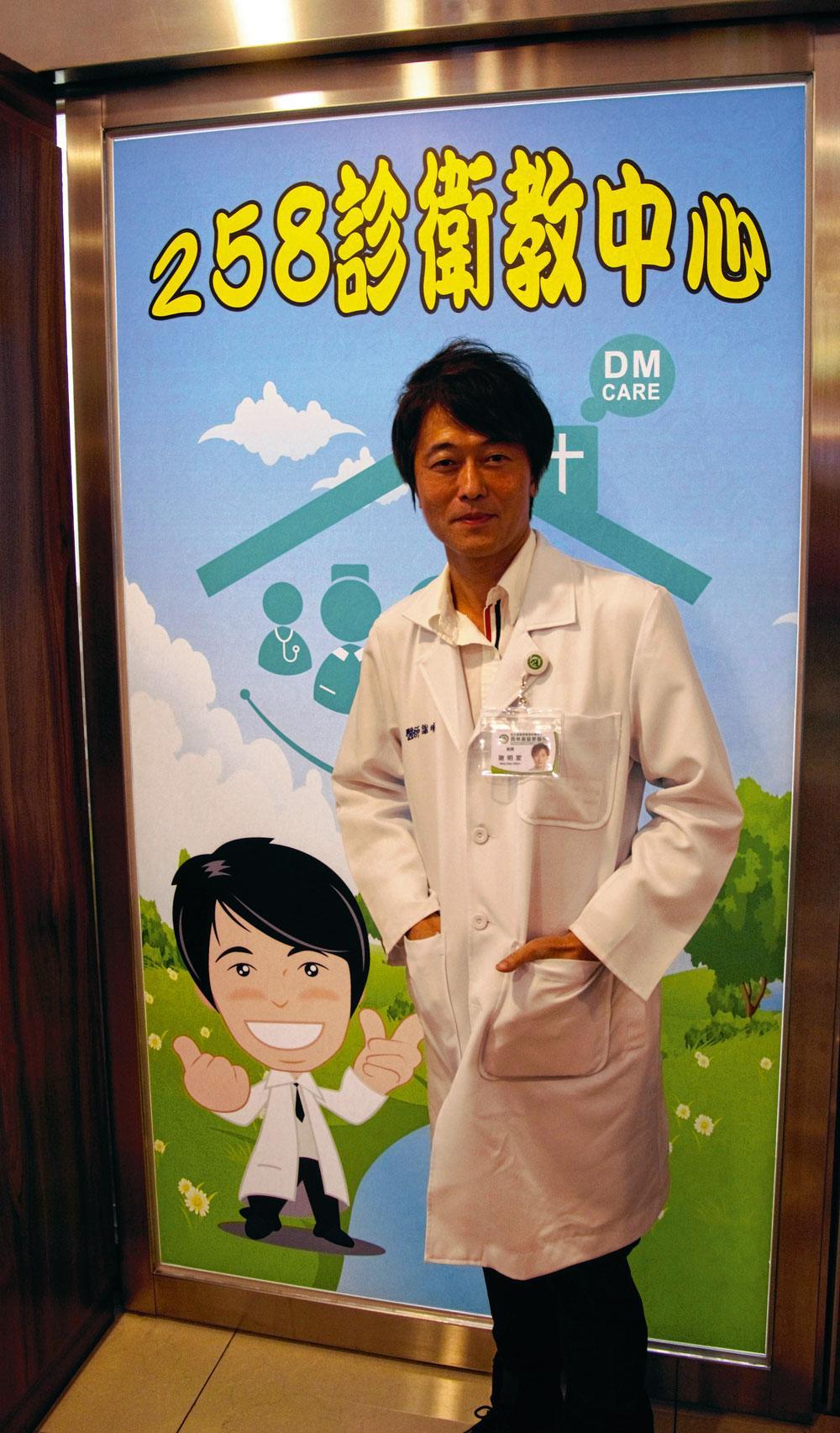 Le Dr Hsieh Mingchia à la porte du centre d'éducation sur le diabète de l'hôpital chrétien de Yuanlin, pose à côté de son propre personnage, dessiné en style chibi. Ce style graphique de dessin manga n'est pas le seul point commun entre le Japon et Taïwan., LZ